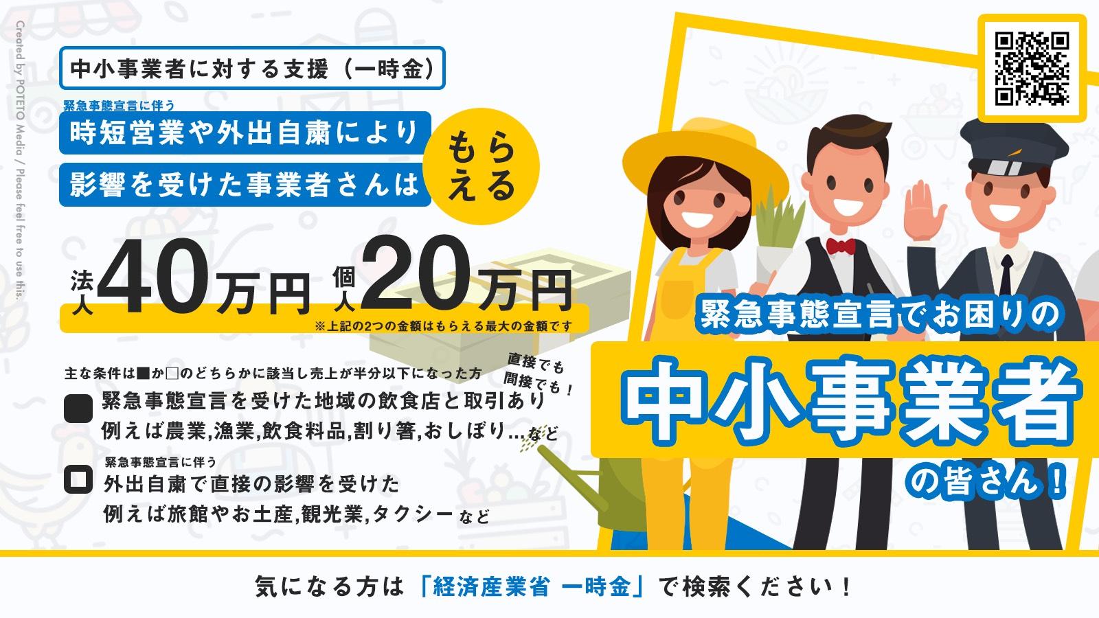 周辺業者さんに40万円.jpg