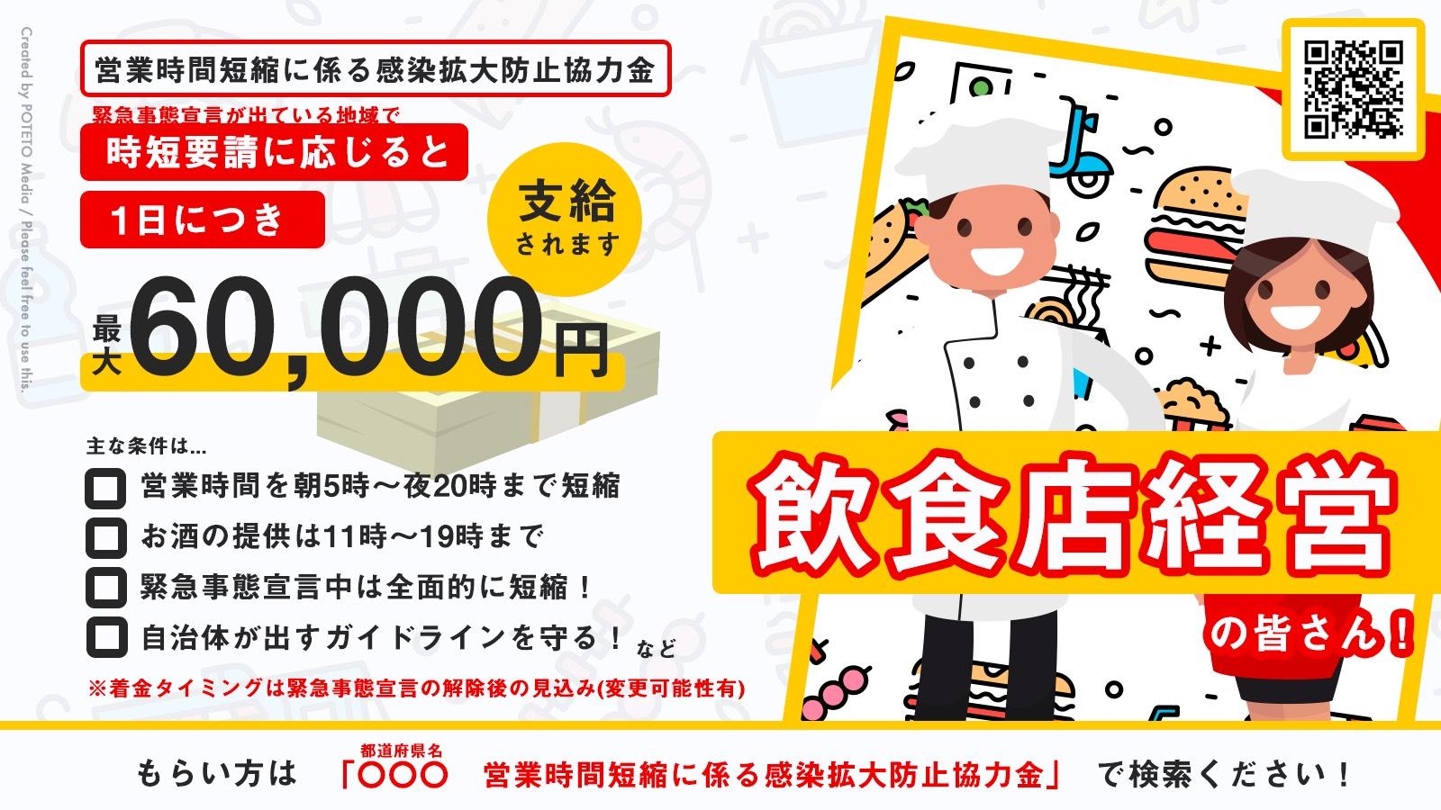 時短で6万円.jpg