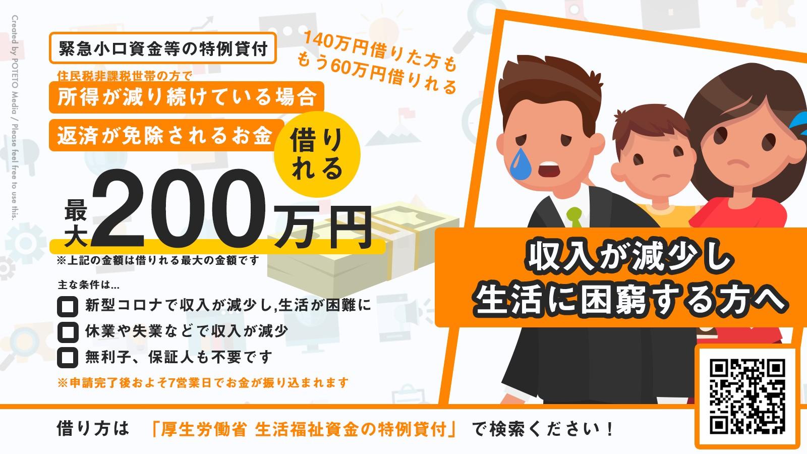 緊急小口プラス60万円.jpg