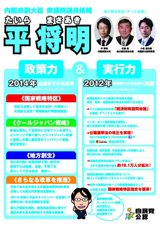 2014総選挙_平将明.jpg