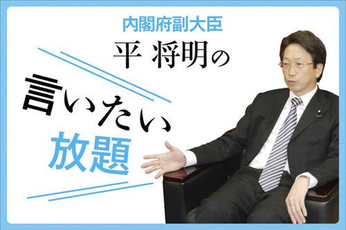 20141110_column_taira.jpg