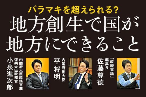 20150511_taira_koizumi.jpgのサムネイル画像
