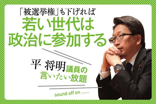 20160510_column_taira.jpg