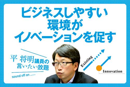 20161110_column_taira.jpg