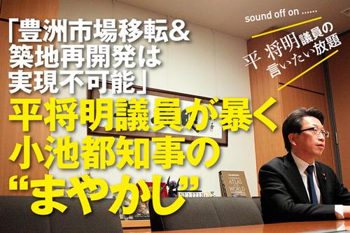 20170711_column_taira.jpg