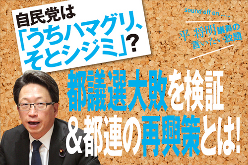 20170719_column_taira.jpg
