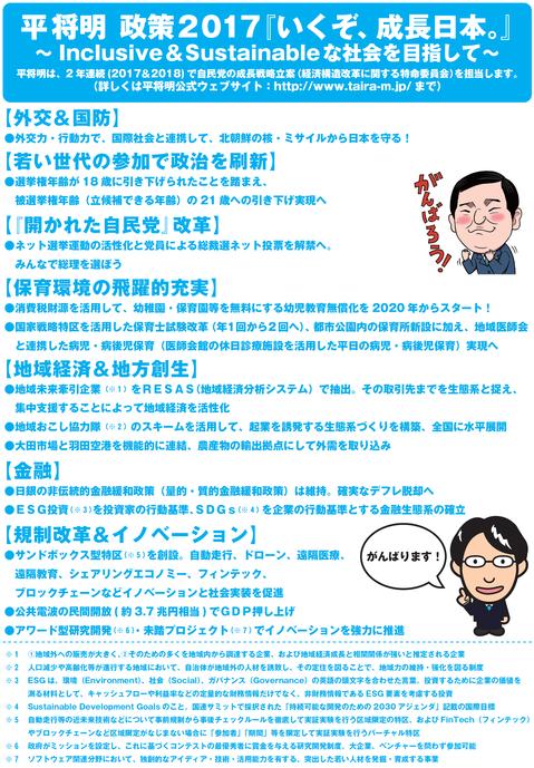 平将明政策2017改.png