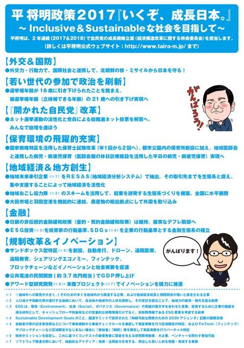 平将明政策2017.jpg