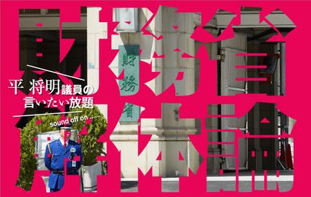 2018410_taira.jpg