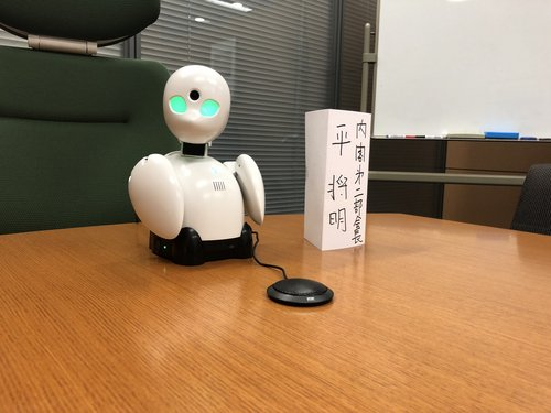 分身ロボット「タイラくん(OriHime)」の導入