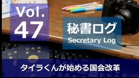 【秘書ログ】タイラくんが始める国会改革