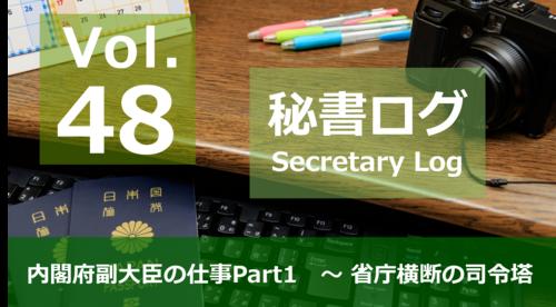 【秘書ログ】内閣府副大臣の仕事Part1 ~ 省庁横断の司令塔