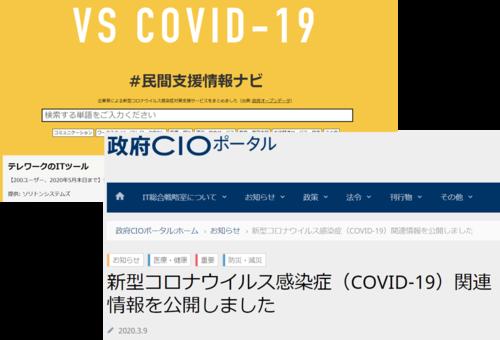 新型コロナウイルス.png
