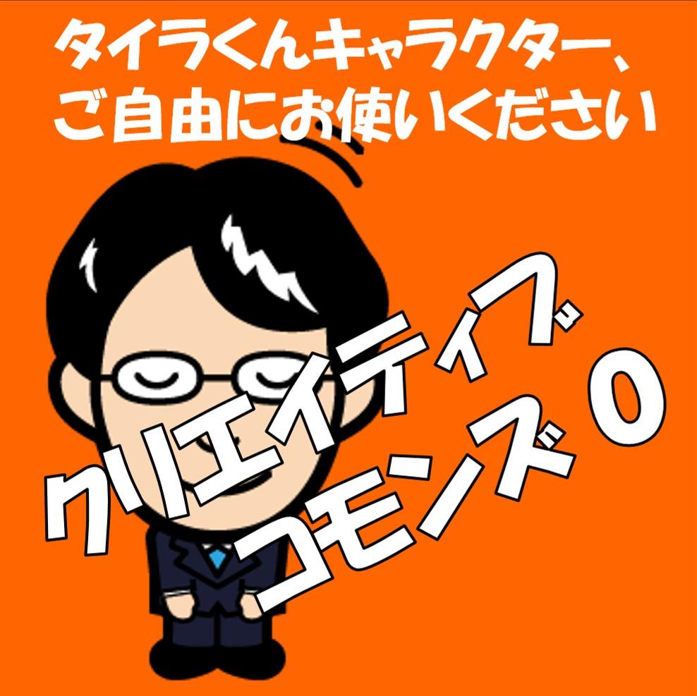 大臣 ツイッター 西村